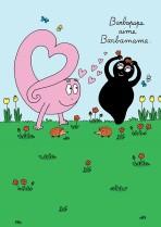Barbapapa aime Barbamama