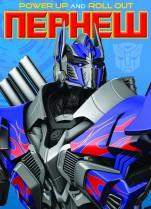Transformers nephew